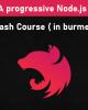 NestJs Crash Course (in burmese)